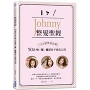 Johnny整髮聖經:Top髮型設計師50款吹x整x編秘技不藏私公開 (หนังสือความรู้ทั่วไป ฉบับภาษาจีน)