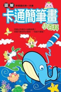圖解卡通簡筆畫小百科(精裝) (หนังสือความรู้ทั่วไป ฉบับภาษาจีน)