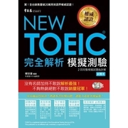 (常春藤有聲出版有限公司)New TOEIC新版多益模擬測驗 完全解析-試題本+詳解本+2CD (ตำราเรียนภาษาต่างประเทศ)