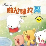 寶寶智能開發繪本:啪拉啪拉舞(附故事CD)(精裝) (หนังสือความรู้ทั่วไป ฉบับภาษาจีน)