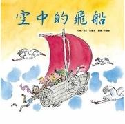空中的飛船(附導讀)(精裝) (หนังสือความรู้ทั่วไป ฉบับภาษาจีน)