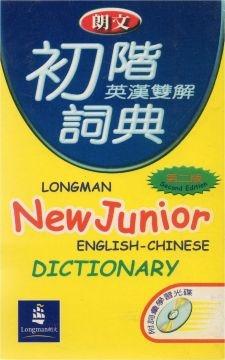 (朗文)朗文初階英漢雙解詞典(50K)