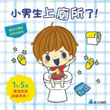 小男生上廁所了! (หนังสือความรู้ทั่วไป ฉบับภาษาจีน)