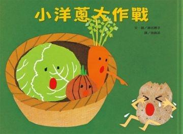 (上誼文化)小洋蔥大作戰(精裝) (หนังสือความรู้ทั่วไป ฉบับภาษาจีน)