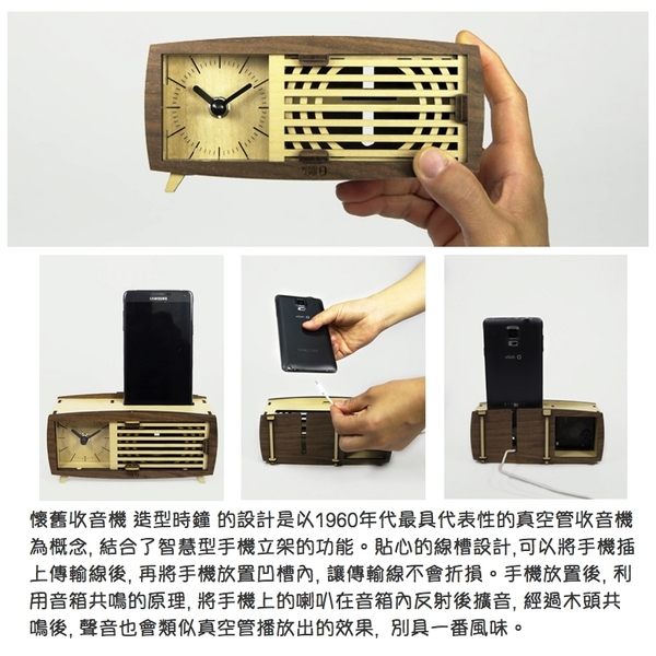 WOOD SUM from the group of small wooden molding composition nostalgic radio clock