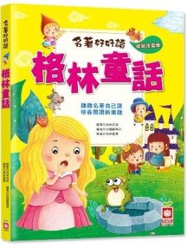名著好好讀:格林童話 (หนังสือความรู้ทั่วไป ฉบับภาษาจีน)
