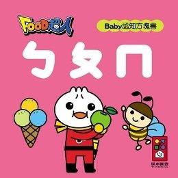 ㄅㄆㄇ:FOOD超人Baby認知方塊書 (หนังสือความรู้ทั่วไป ฉบับภาษาจีน)