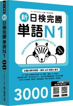 (眾文圖書)新日檢完勝單語N1(附MP3+免費APP試題)