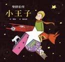 小王子(平裝) (หนังสือและวรรณกรรมจีน)