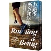 我跑步,所以我存在:美國跑步教父關於運動的18種思索 (หนังสือความรู้ทั่วไป ฉบับภาษาจีน)