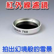 (PIYET)37mm R950 IR FILTER
