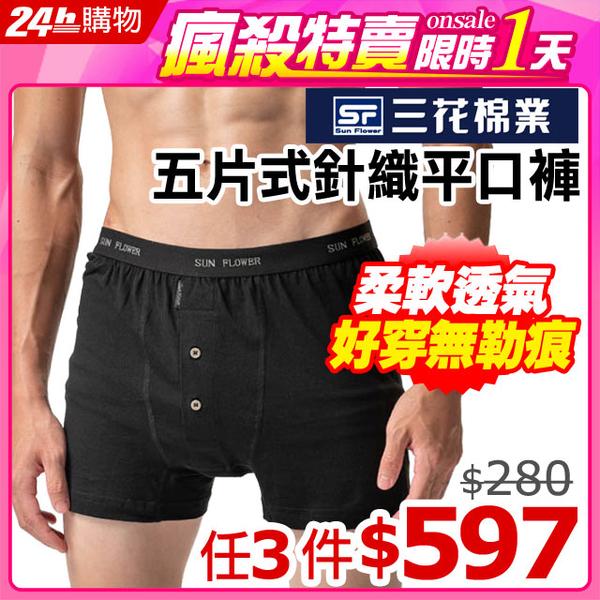 (SunFlower)6634 three spent five knit flat pants - Black