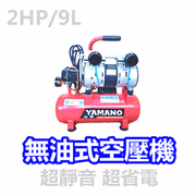 (YAMANO)YAMANO air compressor oil-free <single cylinder> [2HP / 9L bucket] / air compressor / pump