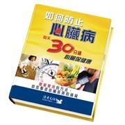 (讀者文摘)《如何防止心臟病》送 讀者文摘雜誌 半年 6 期 (หนังสือความรู้ทั่วไป ฉบับภาษาจีน)
