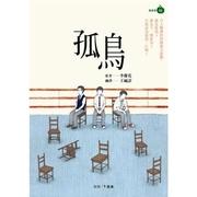 (狗狗圖書)孤鳥 (หนังสือความรู้ทั่วไป ฉบับภาษาจีน)