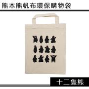 (KUMAMON)KUMAMON Kumamoto Kumamoto, Fukuoka cotton bags 12 bears paragraph Japan