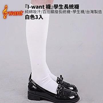 [TAITRA] Student Knee Socks (White) - 3 Pairs