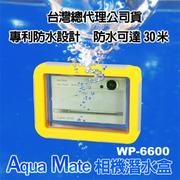 (AquaMate)AquaMate WP-6600 Digital Camera Waterproff Case
