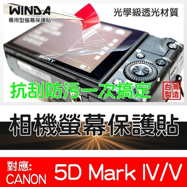 (WINDA)WINDA For: CANON EOS 5D Mark IV high-end Screen Protector - special type (silicon coated surface splash ~ ~ super super good slip) Screen Prote