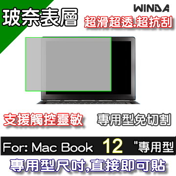 (WINDA)WINDA For: Apple MAC BOOK 12-inch special type (silicon coated surface splash ~ ~ super super good slip) Screen Protector