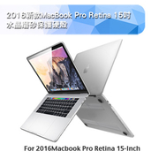 2016 The new MacBook Pro Retina 15-inch Crystal Matte Hard Case