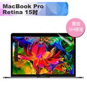 MacBook Pro Retina 15-inch Touch Bar matte high through 5H screen protector (A1707)