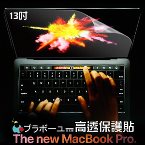 Bu ra ? a Uni 2016 a new MacBook Pro Retina 13-inch high permeability high hardness 5H Screen Protector