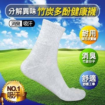 (LAFAN)【LAFAN】 Deodorizing bamboo charcoal polyphenols healthy socks (long socks 12 into the group)