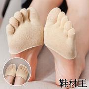 (鞋材王)[Shoe king] full toe five fingers anti-wear stealth socks (1 pair)