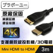 Original warranty ? ? ? ? ? ? Mini HDMI to HDMI 4K audio and video transmission line 3M