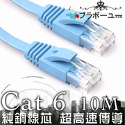 Bu yu ra ? ? ? Cat6 High speed internet transmission flat line 10M