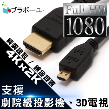 Micro HDMI to HDMI 1.4 version of the video transmission line 1.5M