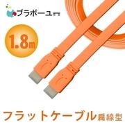 Uni bu ra ? ? ? HDMI to HDMI 1.4b flat Colorful video transmission line (orange)