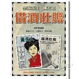Lifeboat Expansion 2 - Chinese version using alcohol to embolden expansion to survive the high seas: