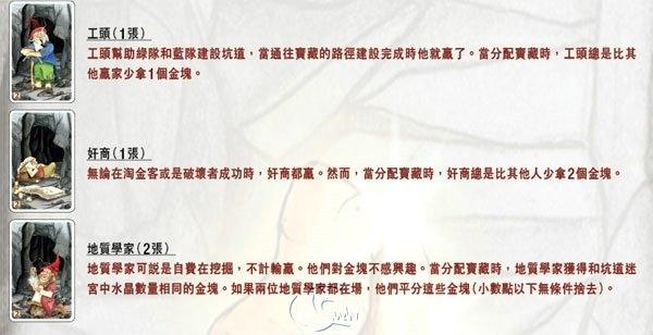 Dwarf pit Saboteur 2 - English / Chinese version (expansion)
