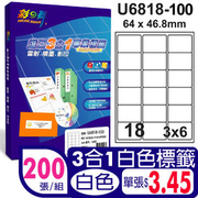 [TAITRA]  COLOR DENCE นำเข้า 3 อิน 1 สติ๊กเกอร์สีขาว 18ช่องทรงกลม U6818-100*2กล่อง