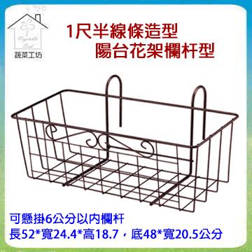 [TAITRA] 1.5-Foot Line Style Balcony Flower Rack Railing Type