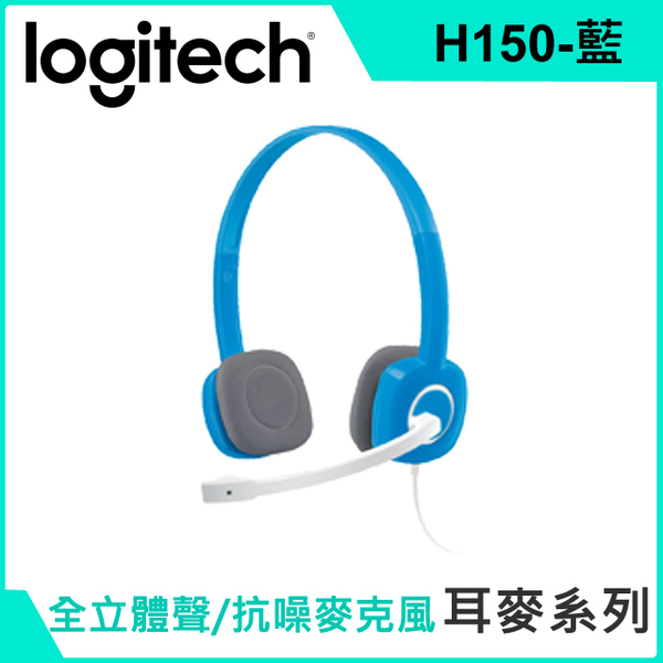 [TAITRA] Logitech H150 Headphone With Microphone Blue