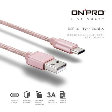 ONPRO UC-TCM12M ชนิดโลหะ Type-C สายส่งชาร์จ [Rose Gold-1.2M]