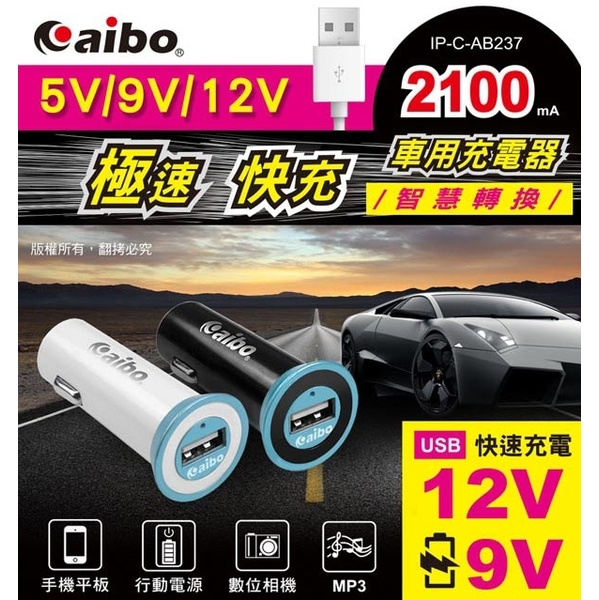 [TAITRA] Aibo AB237 USB Smart Conversion High Speed 9V / 12V Fast Charger (2.1A)
