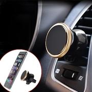 Car air outlet dedicated phone magnetic rack - new models