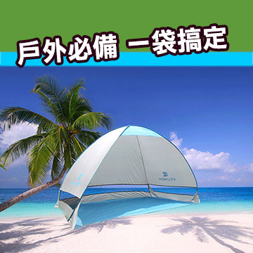 [TAITRA] 【SOLAR】Automatic Beach Tent 200CM