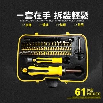 [TAITRA] Multi-Function Screwdriver Repair Dismantle Socket Tool Kit 61-In-1