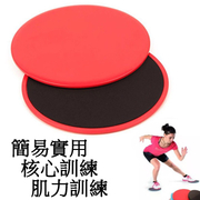 Sliding Plate core muscle training slide plate red