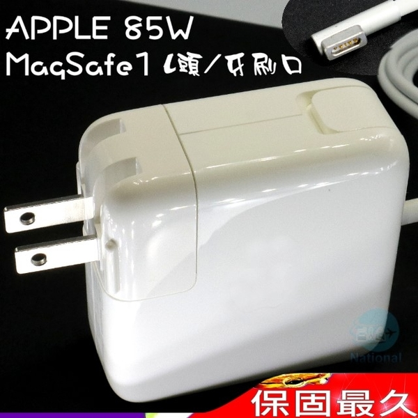 [TAITRA] APPLE Charger 18.5V 4.6A 85W, MAGSAFE, A1172, A1222, A1286, A1290, ADP-90UB, A1343, A1344, A1330, ADP-85EB