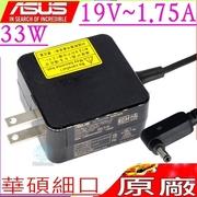 [TAITRA] ASUS AC Adapter-19V,1.75A,33W,ADP-33AW,F201E,Q200E,S200E,X201E,X202E(Original Specification)