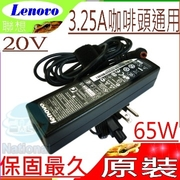 LENOVO หม้อแปลง 20V, 3.25A, 65W, G230, G400, G410, G430, G450, G455, G550, G530, G555, G560, (ข้อมูลจำเพาะดั้งเดิม)