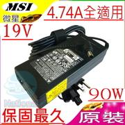 MSI หม้อแปลง -19V, 4.74A, 90W, EX400, EX610, GX700, ER710, VR340, M610, M620, M630, M635, M645 (ข้อกำหนดเดิม)