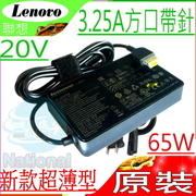[TAITRA] LENOVO AC Adapter-LENOVO 20V,3.25A,65W,E440,E531,L440,L540,T460S,T431S,T440P,T540P,X230S,X240S,X250S