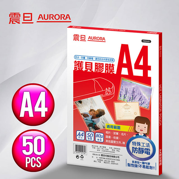 [TAITRA] AURORA A4 Laminating Film 50 Sheets